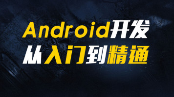 Android自学100天,从入门到精通【育知同创】