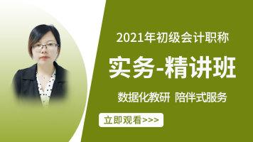 2021年初级会计实务精讲班