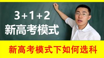 3+1+2新高考模式下如何选科