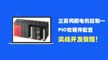 三菱伺服电机控制-PLC的软硬件配置