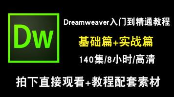 Dreamweaver cs6视频教程 dw网页制作设计淘宝开店装修 在线课程