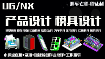新梦UG/NX  产品设计/模具设计/运动仿真/逆向/治具试听课