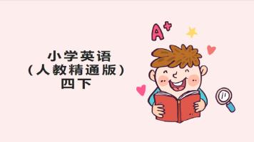 小学英语四下lesson1