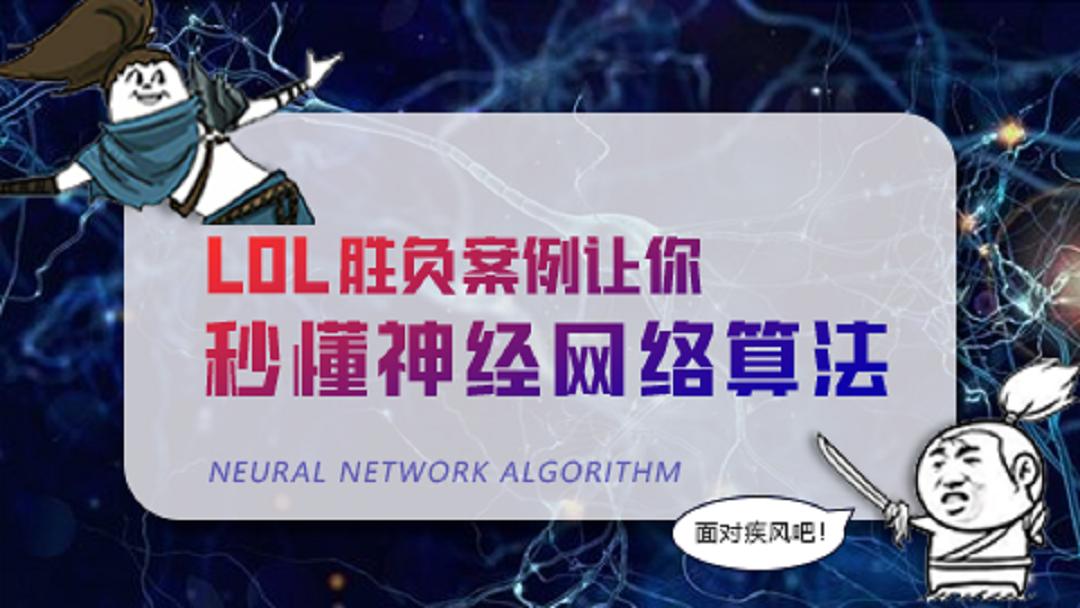 LOL胜负案例让你秒懂神经网络算法
