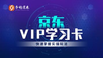 【齐论京东VIP学习卡】2019京东运营之内容营销最新玩法