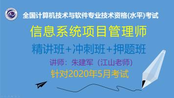 2020年软考[高级]信息系统项目管理师江山老师正版直播课程