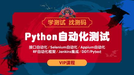 测码课堂Python自动化测试VIP课程