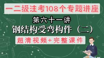 61钢结构受弯构件(二)【朗筑注册结构师考试规范专题班】