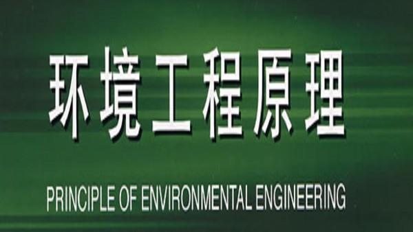 环境工程(全48讲)【理工学社】