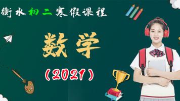 2021衡水初二【数学】下册寒假班