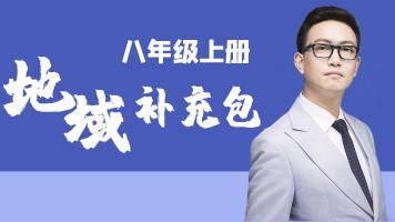 【坤哥物理】地域补充包-物态变化