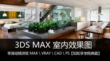室内设计效果图全科班班 装修设计效果图 3D+vray+CAD【知知享】