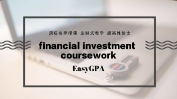 金融投资 financial investment coursework