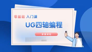 UG四轴编程入门课