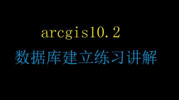 arcgis10.2 数据库建立练习讲解