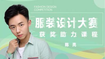 服装设计大赛获奖助力课程