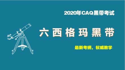 中国质量协会六西格玛黑带考试培训