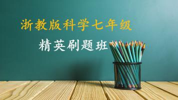 浙教版科学七年级下册经典题讲解