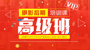 【VIP】Photoshop高级课(摄影后期)