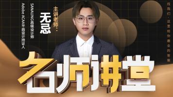 无【无忌】,不【设计】特邀大咖无忌老师5月29日火热开讲!