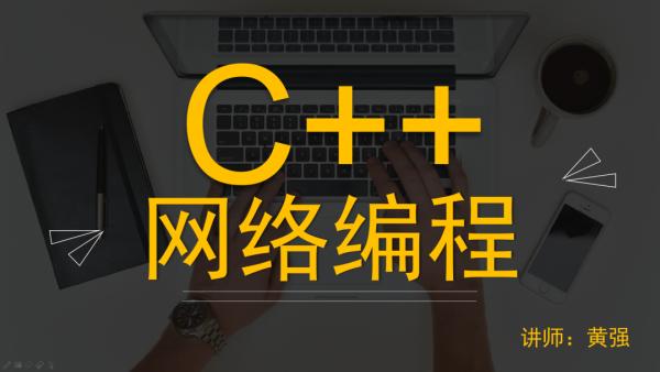 C++网络编程进阶系列视频课程(C/S模型+高并发网络通讯)