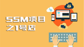 Java项目实战SSM项目实战下卷[idea/ajax/linux/bootstrap]