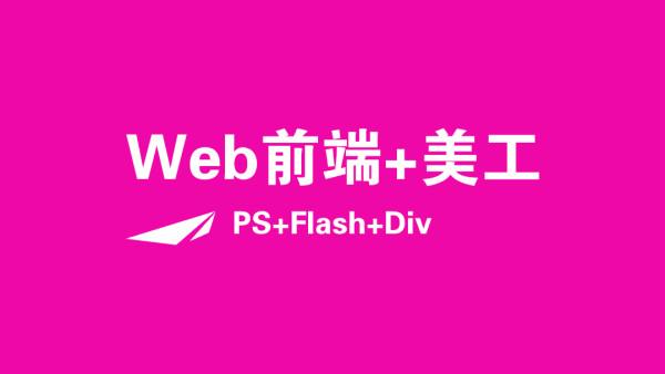 网页美工+WEB前端设计课程-火星人网站建设