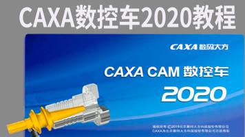 CAXA数控车2020视频教程CAM软件C轴学习实战