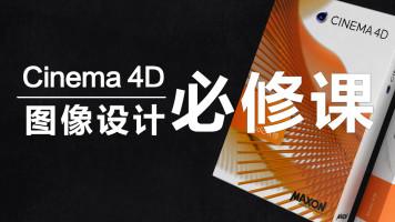 Cinema 4D/C4D图像设计必修课