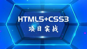 前端开发高薪秘籍   HTML5+CSS3  360安全首页项目实战【职坐标】