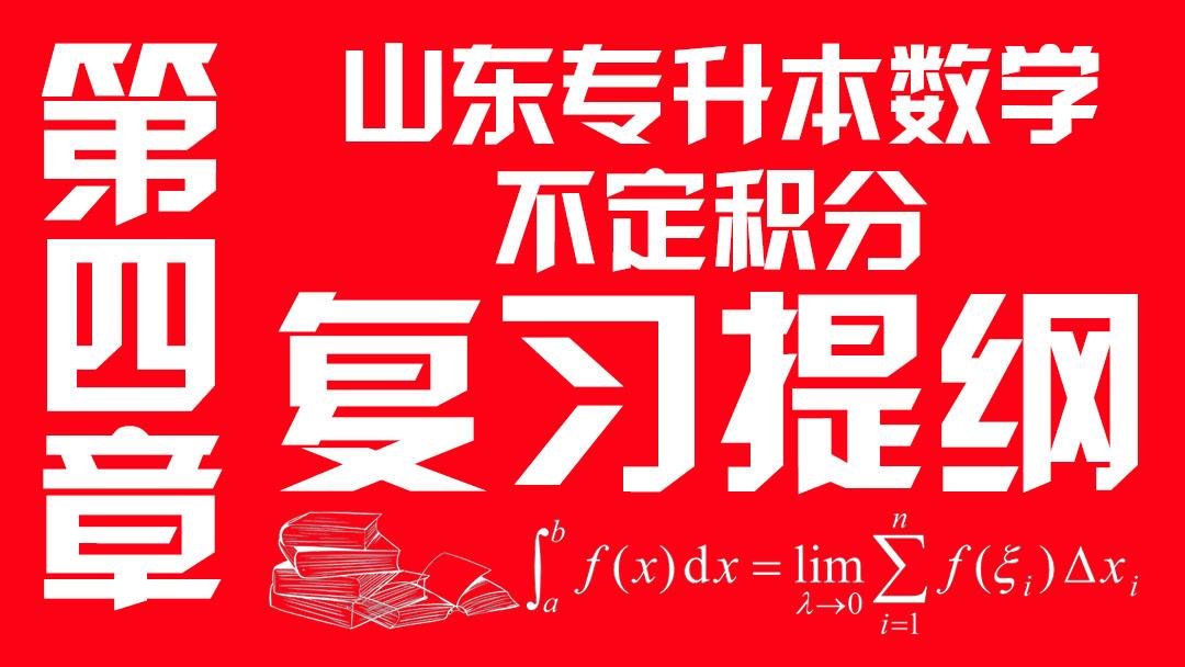 【戴亮升本课堂】2022年山东专升本-数学-第四章-复习提纲