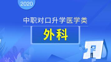 2021年中职对口升学医学类(外科)