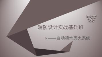 消防工程设计实战基础班-自动喷水灭火系统【司淼消防教育】