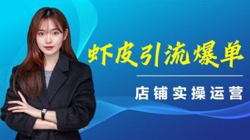 【荣之学】跨境电商实战运营重点剖析 秘籍宝典