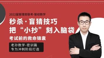 22考研管综老孙数学诺亚密训计划(MPACC/MBA/MPA等)