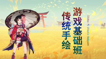 3D传统游戏基础班【云普集教育】