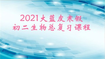 2021大蓝皮寒假初二生物一轮总复习课程