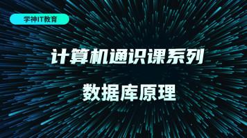 数据库原理/计算机通识课/2021最新/数据库原理/基础
