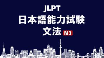 【日语】N3语法