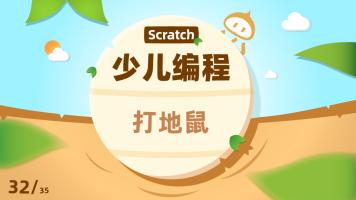 【码趣学院】少儿编程Scratch小小发明家系列课程:32打地鼠