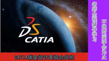 CATIA高级钣金设计(操作+技巧+案例)