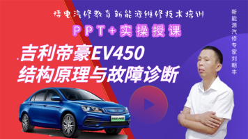 PPT+实操讲解:吉利帝豪EV450电动汽车结构原理与故障诊断检修