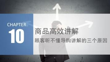 010-商品高效讲解-顾客听不懂导购讲解的三个原因