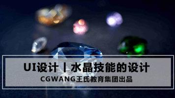 水晶技能的设计丨UI设计基础丨交互设计教程丨CGWANG王氏教育集团