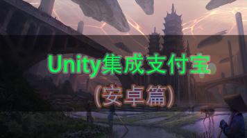 Unity集成支付宝(安卓篇)