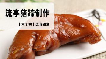 传统名菜流亭猪蹄技术配方详解【木子初】