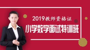 2019下半年教师资格证【小学数学】面试特训班