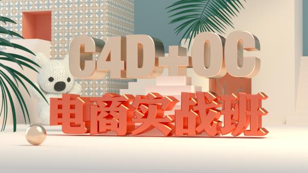 C4D电商设计/三维建模/OC渲染/电商美工/电商实战/产品建模
