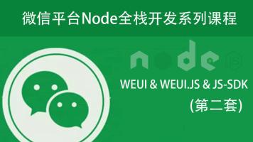 WEUI,WEUI.JS,JS-SDK应用-微信平台Node全栈开发系列课程