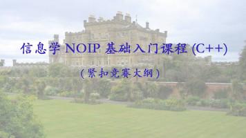 信息学NOIP基础入门课程(C++)+专属答疑群+独立课后作业oj